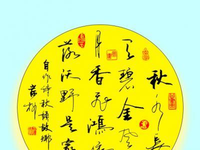 岸柳诗书:《秋韵故乡》