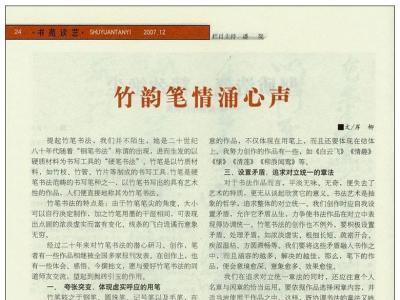 《中国钢笔书法》杂志刊《竹韵笔情涌心声》——岸柳