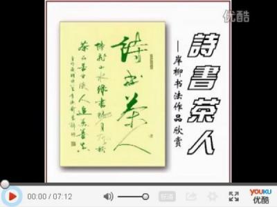 【视频】《诗书茶人》岸柳书法作品欣赏