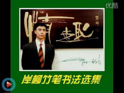 【视频】岸柳竹笔书法选集