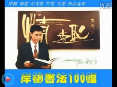 【视频】岸柳书法100幅(视频)