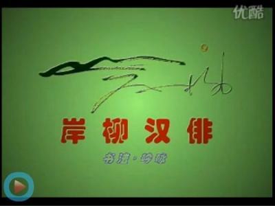 【视频】岸柳汉俳(书法· 吟咏)
