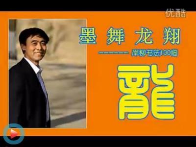 【视频】墨舞龙翔(岸柳书法100幅)