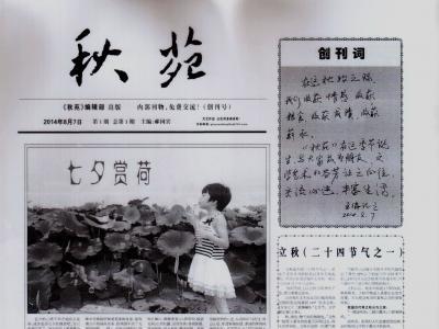 《秋苑》第1期(总第1期)2014年8月7日出版-头版(大图样)