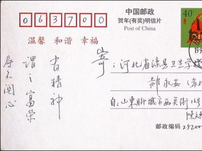 书法家陈文轩致岸柳的明信片