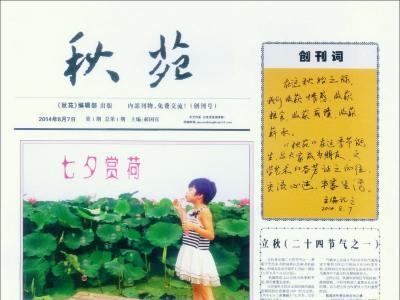 《秋苑》第1期(总第1期)2014年8月7日出版-头版(小图样)
