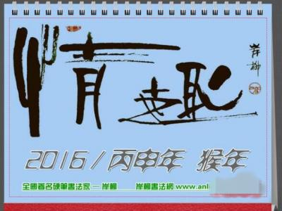2016年 岸柳书法台历  纪念《情趣》创作20周年