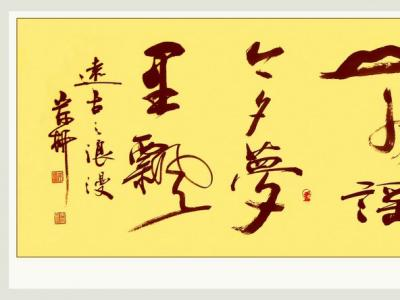 岸柳汉俳——远古之浪漫