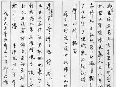 1998年岸柳书苏东坡、李清照词