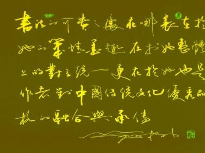 """""""少字数""""的书法则是以少胜多、以小见大,是笔与墨的淋漓呈现,是技与法的超逸表达。"""