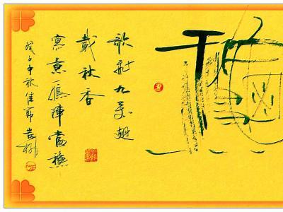 岸柳书法——写意雁阵当秋