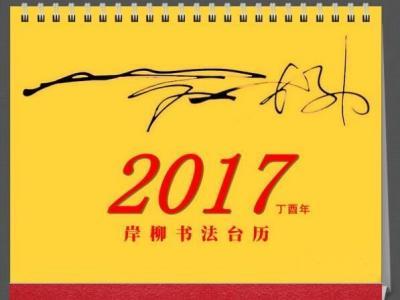 2017 岸柳书法台历