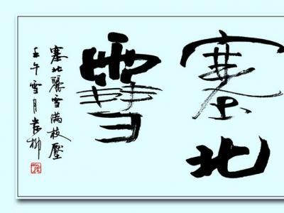 岸柳书法:塞北雪