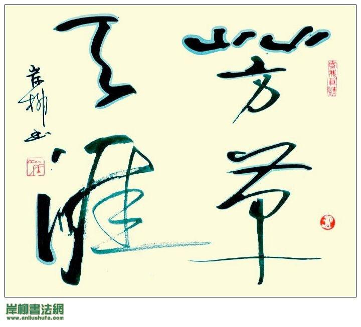 岸柳书法——芳草天涯