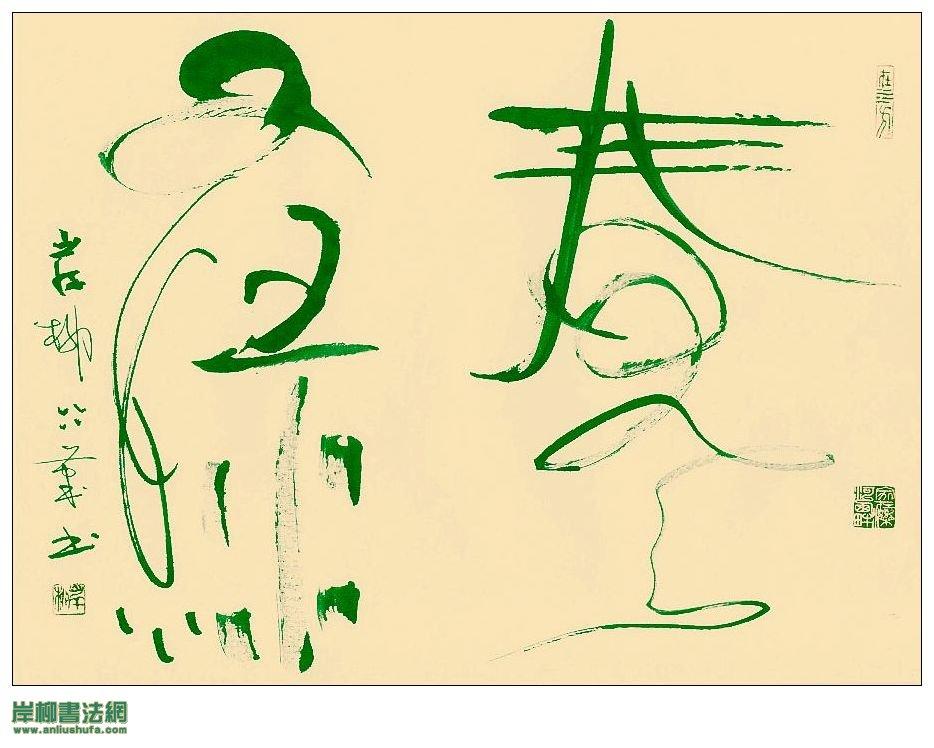 岸柳书法——春风又绿