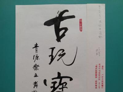 """1996年岸柳为报刊投稿作品:""""古玩宝斋"""""""