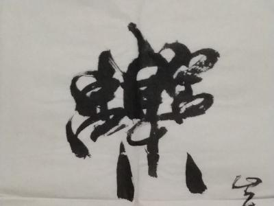 1988年著名书法家闵祥德书赠岸柳