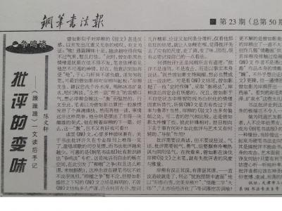 《批评的变味——〈 躁 躁 躁 〉一文读后手记》——陈文轩