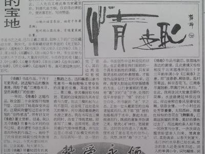 """《挚爱永恒——""""情趣""""创作谈》——岸柳"""