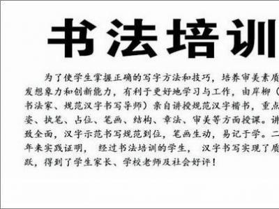 【2017暑期书法培训(第二期):8月2日】一起与岸柳老师学写规范字