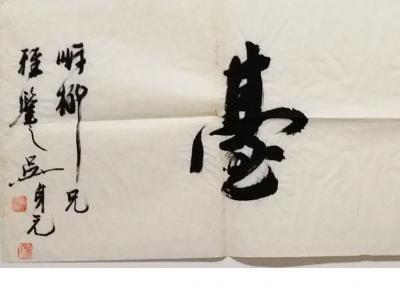 1988年著名书法家吴身元书赠岸柳