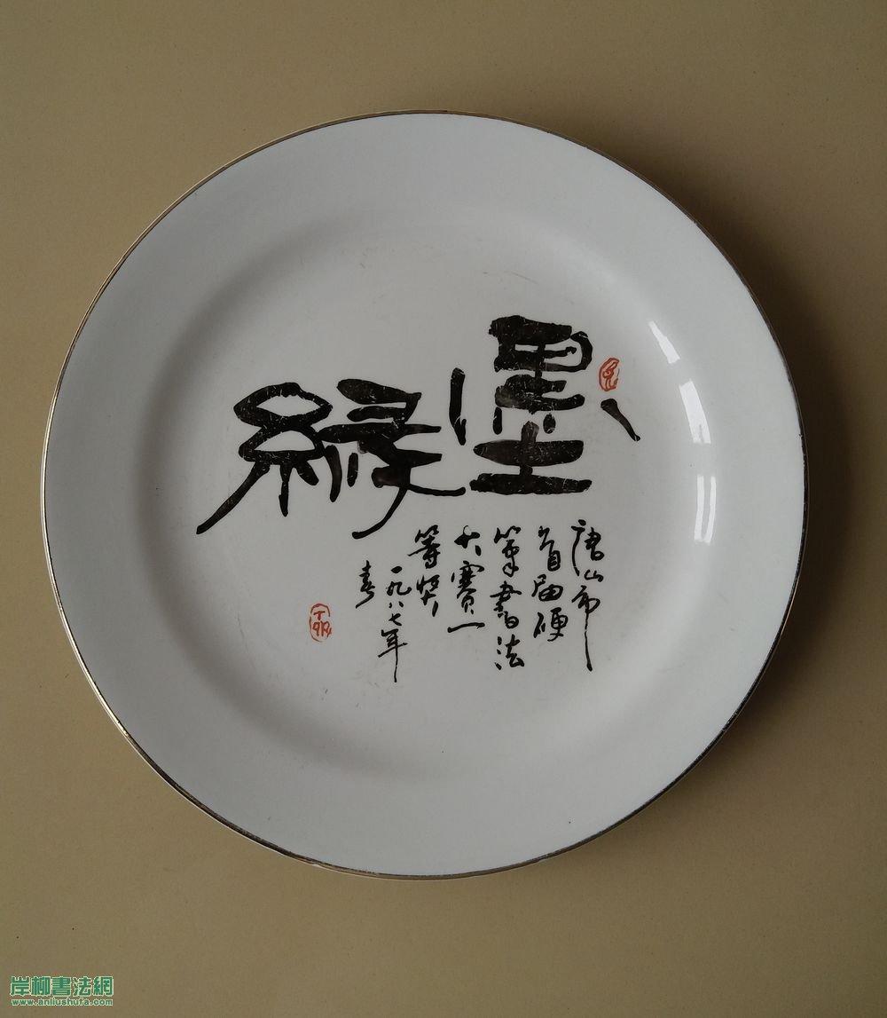 岸柳在1987年唐山市首届、1988年唐山市第二届硬笔