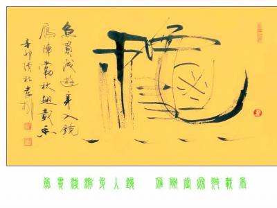 岸柳书法:秋(鱼贯浅游身入镜  雁阵当秋翅载香)