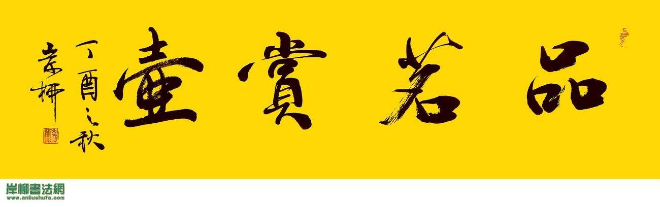 岸柳书法:品茗赏壶
