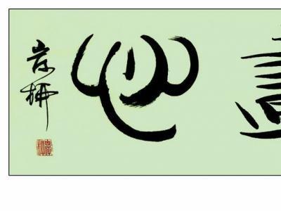 岸柳书法:抒情画心