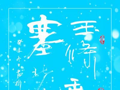 岸柳书法:玉条垂挂塞北冬