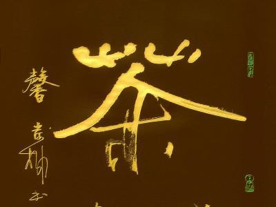 岸柳竹笔书法:茶