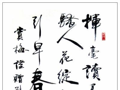 岸柳书《赏梅》赠《语文报》社刘琦编辑