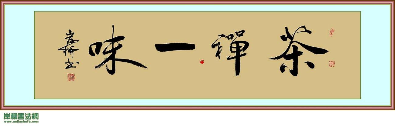 岸柳书法:茶禅一味