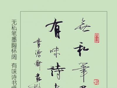 岸柳撰联:无私笔墨胸怀阔,有味诗书境界真。