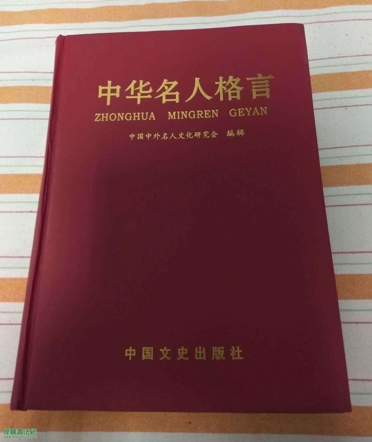 岸柳艺术感言被《中华名人格言》收录