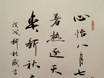岸柳汉俳:《新秋感言》