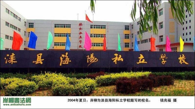 2004年夏,岸柳为滦县海阳私立学校题写校名