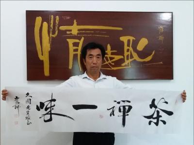 """2018年秋,岸柳书 """"茶禅一味"""" 赠高级中药药师郑久国先生"""