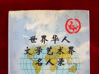 岸柳简介被《世界华人文学艺术界名人录》收录