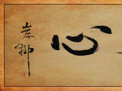岸柳书法:茶禅养心