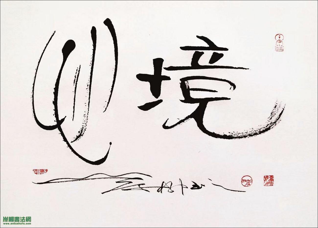 岸柳书法:心境