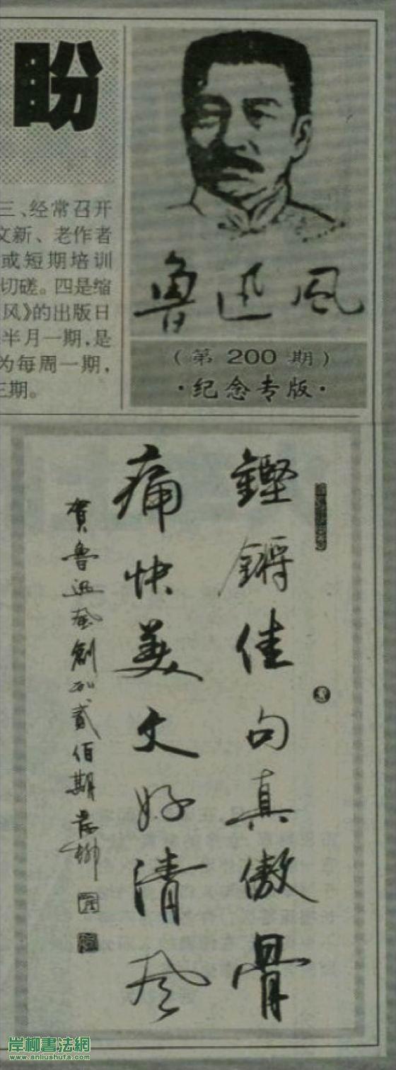 2005年6月11日《唐山晚报》刊发岸柳贺鲁迅风创刊