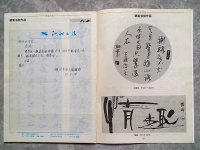 《现代书法》杂志刊发岸柳竹笔书法代表作——情趣