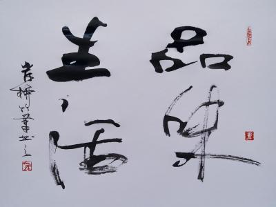 岸柳书法:品味生活