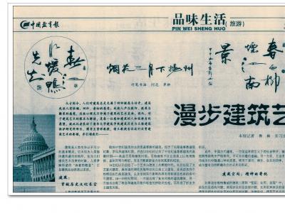 《中国教育报》刊发岸柳书法作品(数幅)