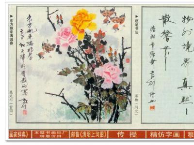 《中国书画报》刊发岸柳书法作品