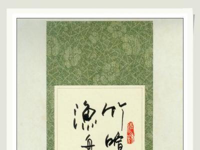 岸柳早期硬笔书法作品