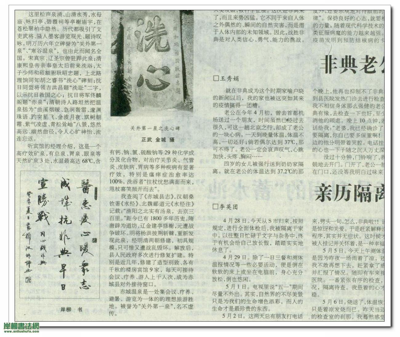 【2003年抗击非典、2008年汶川抗震】岸柳书法作品