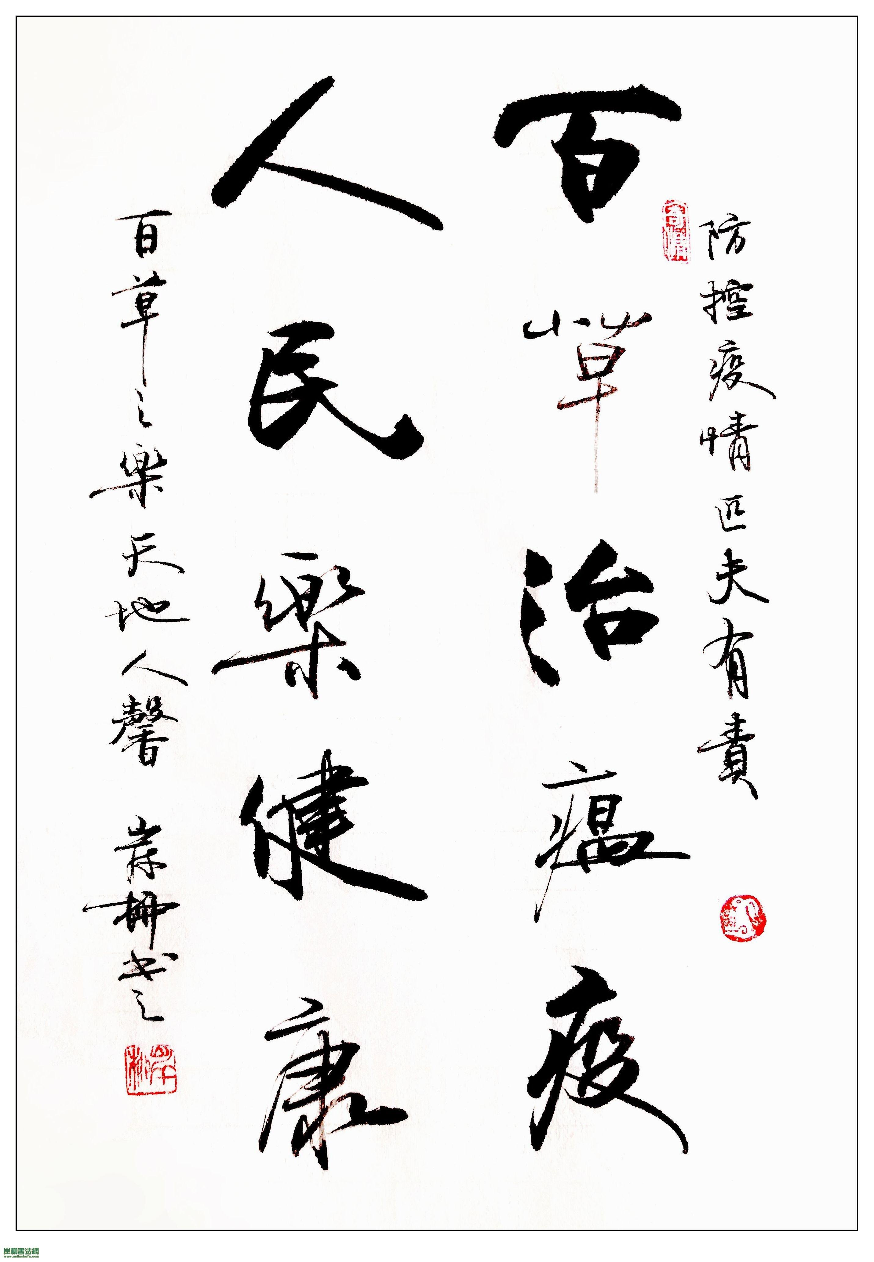 【2020年防控疫情】岸柳书法作品