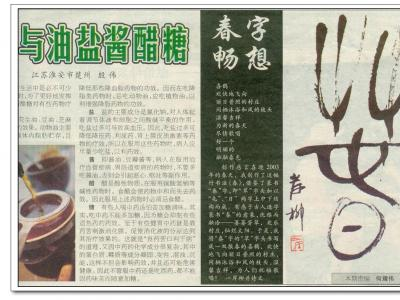 《中国教师报》刊发岸柳书法作品